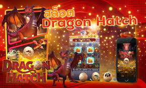 เกมมังกรไฟ Dragon Hatch
